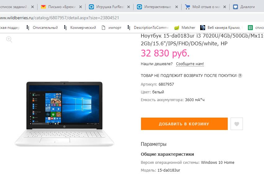 Товар  Ноутбук 15-da0183ur i3 7020U 4Gb 500Gb Mx110  2Gb 15.6